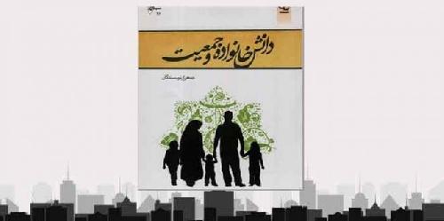 1484254 - دانش خانواده و جمعیت جمعی از نویسندگان ویراست دوم (پی دی اف)
